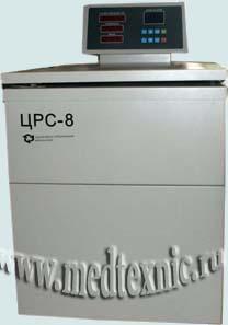 Центрифуга ЦРС-8